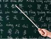 آیا زبان چینی سختترین زبان رایج دنیا است؟!