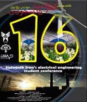 شانزدهمین كنفرانس دانشجویی مهندسی برق ایران