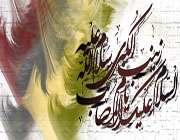 ◆₪۩ صبور قافله ی غم  ۩₪◆ویژه نامه وفات حضرت زینب کبری سلام الله علیها