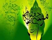 امام کاظم