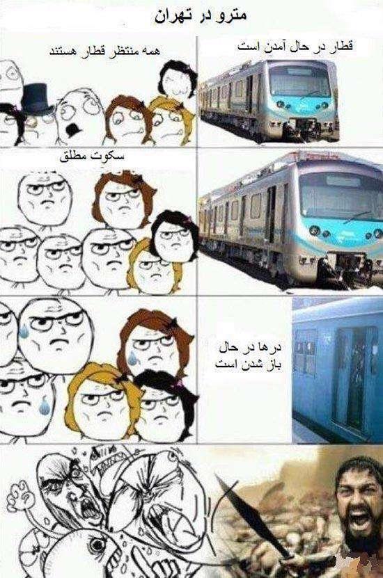ترول مترو سوار شدن