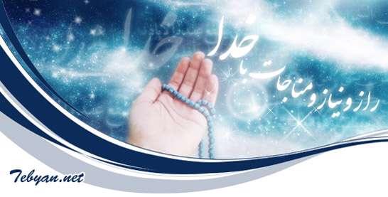 راز و نیاز و مناجات با خدا با نوای ایرانی (سال92)