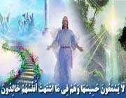 بهشت انبیا