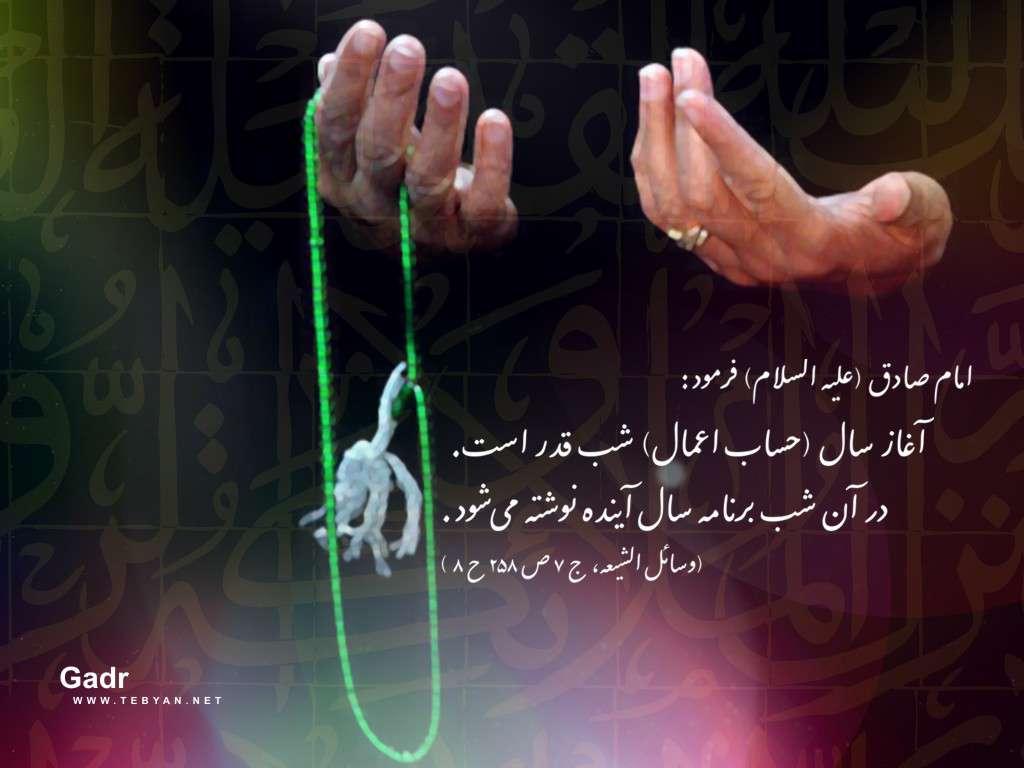 عکس نوشته فضیلت شب قدر