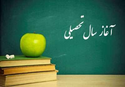 سال تحصیلی جدید