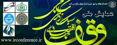 فراخوان-جشنواره-وبلاگ-نويسي-ملي