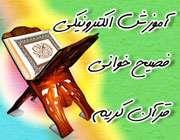 آموزش الکترونیکی فصیح خوانی قرآن