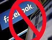 فیس بوک ممنوع