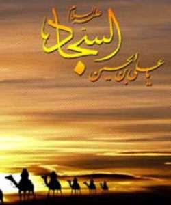 •¤۩ قـافله سـالار بـکاء ۩¤• ویژه نامه شهادت سیدالساجدین امام زین العابدین علیه السلام