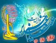 ghadir khum