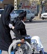 ازدواج با فرد معلول