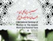 المتلقی الدولی للمرأة فی العالم الاسلامی