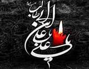 حضرت علی(ع) کی شہادت