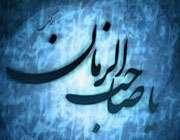 امام (عج) کی معرفت