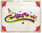 امام مہدی (عج) اور ابن تیمیہ کے شبہات 1