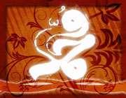میلاد حضرت محمد (ص)
