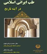 کتاب طب ایرانی اسلامی در آینه تاریخ