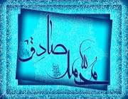imam jafar sadiq (a.s)