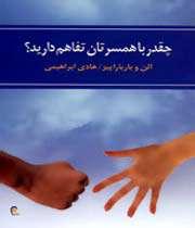 کتابشناسی مشاوره و اجتماعی