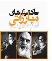 تاکتیک های مبارزاتی امام خمینی