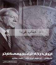 انقلاب ایران از زبان رئیس جمهورآمریکا