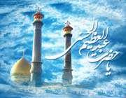 abdul azim al hassani (a.s)