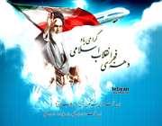 امام خمینی و دهه فجر