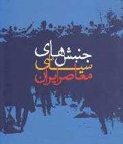 انقلاب، جنبش سیاسی