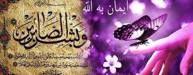 و بشارت باد بر صابران ...