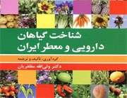 شناخت گیاهان دارویی و معطر ایران؛ کتاب برگزیده سال 92