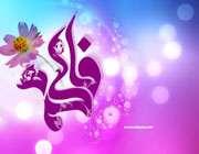 هنر در زندگی حضرت زهرا