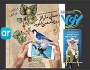 واقعیت افزوده در روزنامه ایرانی!