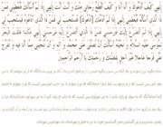 نکاتی در مورد دعای مقاتل بن سلیمان!
