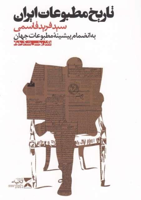 تاریخ مطبوعات ایران