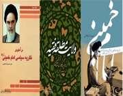 7 کتاب درباره امام (ره) و 15 خرداد