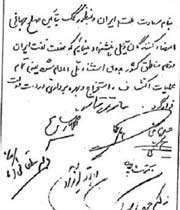 63 سال پیش ایران چطور تحریم شد؟