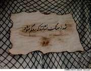 شهید شعبانعلی کاظمی