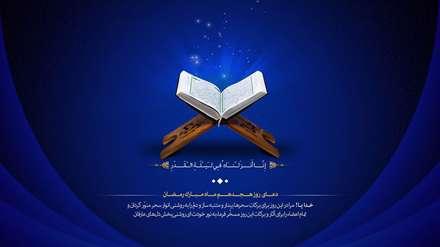 پوستر مذهبی، رمضان، ماه مبارک رمضان، دعا، دعای رمضان
