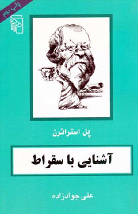 کتابشناسی فلسفه