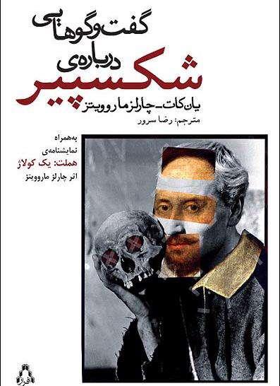 کتاب گفتگوهایی درباره شکسپیر