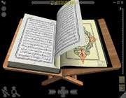 قرآن سه بعدی