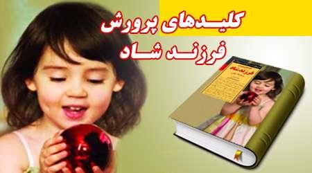 كلیدهای پرورش فرزند شاد (از 2 تا 4 سالگی)