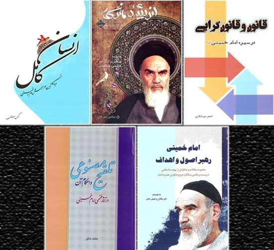 کتابهایی درباره آرای امام خمینی (ره)
