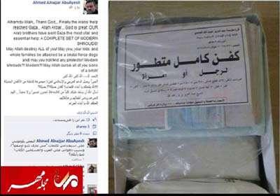 کفن عربستان برای غزه