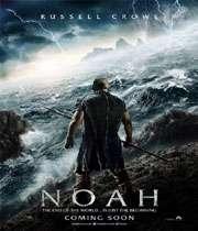 نوح نبی