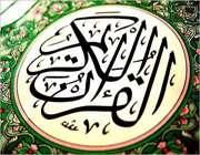 آموزش قرآن-
