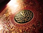 محصولات قرآنی بمناسبت ماه رمضان-ابوبکر الشاطری-ویژه مشترکین ایرانسل و همراه اول