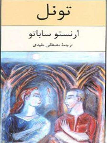 کتاب تونل