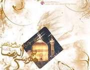 علمی اور دینی حوزات کی ترویج میں امام رضا (ع) کا کردار(حصّه پنجم)