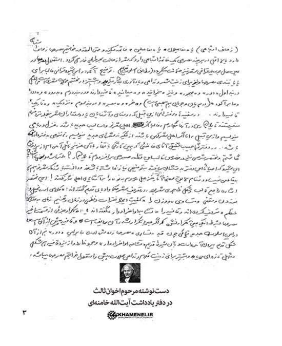 دستنوشته اخوان ثالث